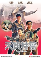 Tuk ying dong ngon - Hong Kong Movie Poster (xs thumbnail)