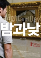 Bam gua nat - South Korean poster (xs thumbnail)