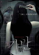 Gabal - South Korean poster (xs thumbnail)