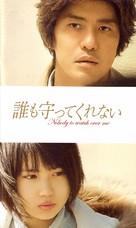 Dare mo mamotte kurenai - Japanese Movie Cover (xs thumbnail)