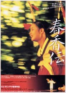 Chunhyang - Japanese Movie Poster (xs thumbnail)