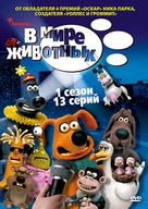 """Creature Comforts"" - Russian DVD movie cover (xs thumbnail)"