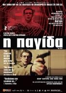 Klopka - Greek Movie Poster (xs thumbnail)