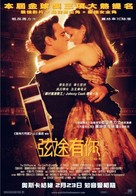 Walk the Line - Hong Kong Advance movie poster (xs thumbnail)