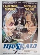 Sleuth - Yugoslav Movie Poster (xs thumbnail)