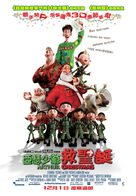 Arthur Christmas - Hong Kong Movie Poster (xs thumbnail)