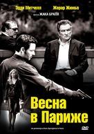 Un printemps à Paris - Russian Movie Cover (xs thumbnail)