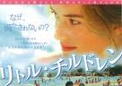 Little Children - Japanese Movie Poster (xs thumbnail)