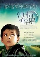 La misma luna - South Korean Movie Poster (xs thumbnail)