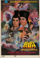 Xin shu shan jian ke - Thai Movie Poster (xs thumbnail)