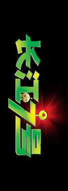 Cheung Gong 7 hou - Japanese Logo (xs thumbnail)