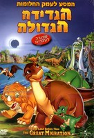 The Land Before Time X: The Great Longneck Migration - Israeli DVD movie cover (xs thumbnail)