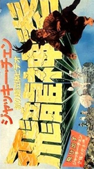 Fei du juan yun shan - Japanese Movie Poster (xs thumbnail)