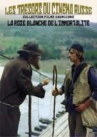 Ukvdavebis tetri vardi - French DVD cover (xs thumbnail)
