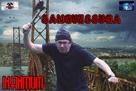 Infinitium - Portuguese Movie Poster (xs thumbnail)