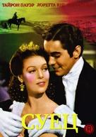 Suez - Russian DVD cover (xs thumbnail)