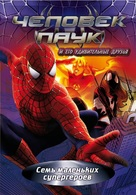"""Spider-Man and His Amazing Friends"" - Russian DVD cover (xs thumbnail)"