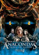 Anaconda 4: Trail of Blood - Japanese Movie Cover (xs thumbnail)