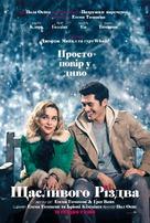 Last Christmas - Ukrainian Movie Poster (xs thumbnail)