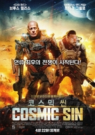 Cosmic Sin - South Korean Movie Poster (xs thumbnail)