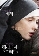 Geroy - South Korean Movie Poster (xs thumbnail)