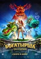 Bogatyrsha - Russian Movie Poster (xs thumbnail)
