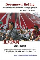 Boomtown Beijing - Chinese Movie Poster (xs thumbnail)