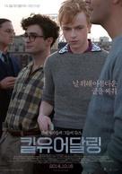 Kill Your Darlings - South Korean Movie Poster (xs thumbnail)