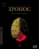Cronos - Russian Blu-Ray movie cover (xs thumbnail)