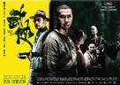 Wu xia - Hong Kong Movie Poster (xs thumbnail)