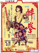 Drunken Master - South Korean Movie Poster (xs thumbnail)
