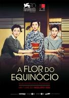 Higanbana - Portuguese Movie Poster (xs thumbnail)