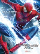 The Amazing Spider-Man 2 - French Movie Poster (xs thumbnail)