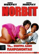 Norbit - Greek Movie Cover (xs thumbnail)