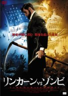 Abraham Lincoln vs. Zombies - Japanese DVD movie cover (xs thumbnail)