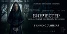 Winchester - Belorussian Movie Poster (xs thumbnail)