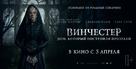 Winchester - Belorussian Movie Poster (xs thumbnail)