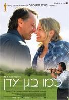 Så som i himmelen - Israeli Movie Poster (xs thumbnail)