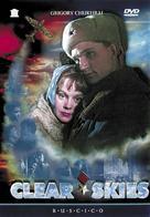 Chistoe nebo - DVD cover (xs thumbnail)