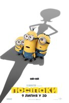 Minions - Ukrainian Movie Poster (xs thumbnail)