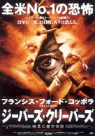 Jeepers Creepers - Japanese Movie Poster (xs thumbnail)