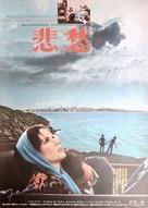 Fedora - Japanese Movie Poster (xs thumbnail)