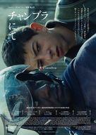 A Ciambra - Japanese Movie Poster (xs thumbnail)