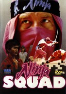 The Ninja Squad - German DVD cover (xs thumbnail)
