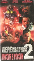 Interceptor Force 2 - Russian Movie Cover (xs thumbnail)