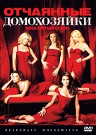 """Desperate Housewives"" - Russian Movie Cover (xs thumbnail)"