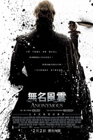 Anonymous - Hong Kong Movie Poster (xs thumbnail)