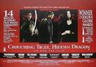 Wo hu cang long - British Movie Poster (xs thumbnail)