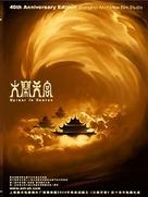 Da nao tian gong - Chinese DVD cover (xs thumbnail)