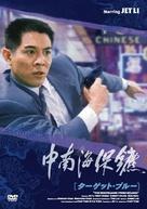 Zhong Nan Hai bao biao - Japanese Movie Cover (xs thumbnail)